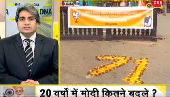 विराट व्यक्तित्व के धनी हैं प्रधानमंत्री नरेंद्र मोदी, जानें कैसा रहा मुख्यमंत्री से प्रधानमंत्री बनने का सफर