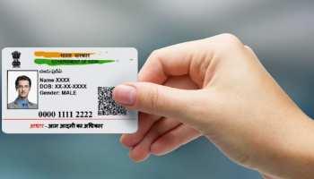 Aadhaar Card: अब बिना रजिस्टर्ड मोबाइल नंबर के डाउनलोड कर सकते हैं आधार, ये रहा आसान तरीका