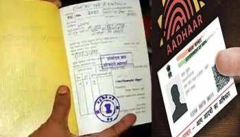 योगी सरकार की बड़ी उपलब्धि: सबसे ज्यादा राशन कार्ड को Aadhar से लिंक करने वाला देश का पहला राज्य बना UP