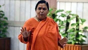उमा भारती का विवादित बयान, ''ब्यूरोक्रेसी की औकात क्या जो नेताओं को घुमाए ये हमारी चप्पल उठाती है''
