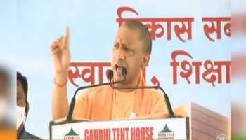 CM योगी ने बिजनौर को दी मेडिकल कॉलेज की सौगात, बोले- स्वास्थ्य सुविधाओं में UP को बनाएंगे आत्मनिर्भर