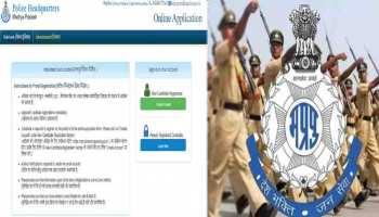 MP Police Recruitment 2021:  कांस्टेबल, SI के पदों पर निकली भर्ती, जल्द करें आवेदन