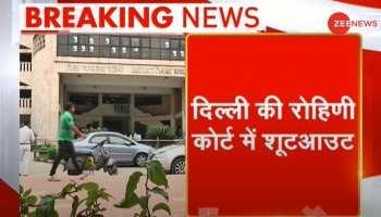 दिल्ली की रोहिणी कोर्ट में शूटआउट, गैंगस्टर गोगी समेत 3 की मौत