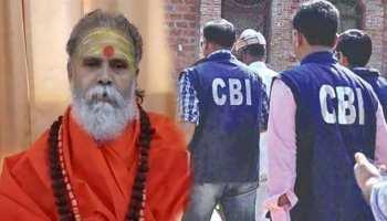 Narendra Giri Death Case: सीबीआई ने IPC-306 में दर्ज की एफआइआर, 6 सदस्यीय टीम करेगी जांच