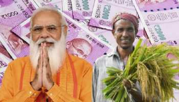 PM Kisan FPO Yojana: किसानों को सरकार देगी 15 लाख रुपये की मदद, ऐसे कर सकते हैं अप्लाई