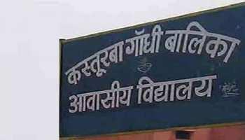 बिहार में गांधी जयंत्री से खुलेंगे कस्तूरबा विद्यालय, आदेश जारी