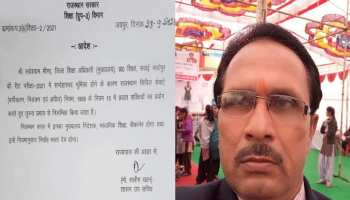 REET Exam में भ्रष्टाचार दोषी डीईओ के खिलाफ कार्रवाई, राधेश्याम मीणा को किया निलंबित