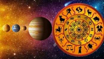 Horoscope September 29, 2021: इन दो राशि वालों पर आ सकती है मुसीबत, जानें आपके लिए कैसा रहेगा बुधवार