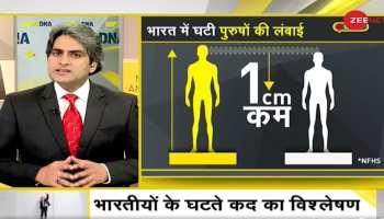 दुनिया लंबी और भारतीय छोटे क्यों हो रहे हैं? हाइट पर क्या कहती है लोगों की सोच