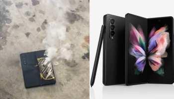 फटकर 'फ्लॉवर' हुआ Samsung का Fold 3, अचानक निकलने लगा धुआं, मालिक ने दूर फेका तो हुआ कुछ ऐसा - देखें Video