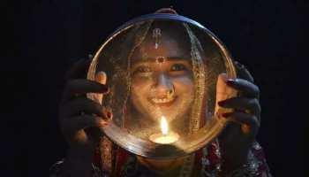 Karwa Chauth 2021: इस साल करवा चौथ पर बन रहा है विशेष संयोग, जानिए व्रत रखने की तारीख, शुभ मुहूर्त और पूजा विधि