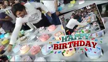 ଏମିତି ପାଳନ୍ତି ଜନ୍ମଦିନ! Cake କାଟି କାଟି ଥକି ଗଲେ Birthday Boy