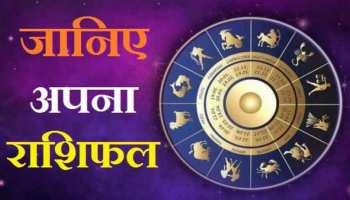 Horoscope October 16, 2021: तरक्की के दरवाजे खोल देगा शनिवार, इन राशि के जातकों को होगा सबसे ज्यादा फायदा