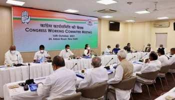 CWC Meeting: G-23 ନେତାକୁ ମିଳିଲା ଝଟକା, ପୁଣି Gandhi ପରିବାର ହାତରେ ରହିଲା ଦଳୀୟ ଅଧ୍ୟକ୍ଷ ପଦ