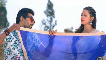 इंतजार खत्म! यश कुमार और रक्षा का गाना 'साड़ी के पिन' रिलीज, Video Viral