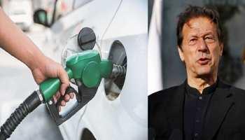 PAK में महंगाई से हाहाकार, खाने का तेल 400 रुपये लीटर; पेट्रोल के दाम सुन उड़ जाएंगे होश