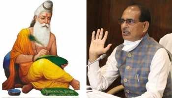 CM Shivraj Singh ने वाल्मीकि जयंती की दी शुभकामनाएं, Congress हिन्दू वोटर्स को साधने का लगा चुकी है आरोप
