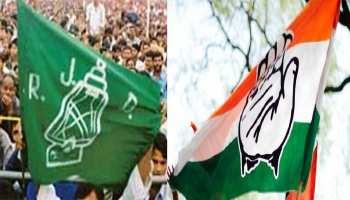 कांग्रेस-RJD में बढ़ रही है तल्खी, उपचुनाव के बाद अलग होगी दोनों पार्टियों की राह!