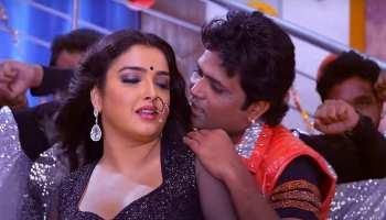 आम्रपाली दुबे  का गाना Nase Nase Chadhata Je Jahariya मचा रहा धमाल , वीडियो Viral