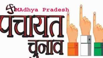 MP Panchayat Election की तैयारियां तेज, नोडल, सहायक नोडल अधिकारियों की नियुक्ति शुरू