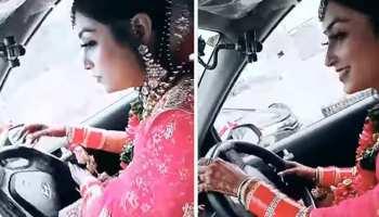 Wedding News: दूल्हे को लेने धाकड़ SWAG में पहुंची दुल्हन, लहंगा पहनकर यूं दौड़ाई कार और फिर