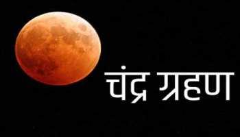 Last Chandra Grahan 2021: बस इतने दिन बाद है साल 2021 का आखिरी चंद्र ग्रहण, ये राशि वाले रहें सतर्क