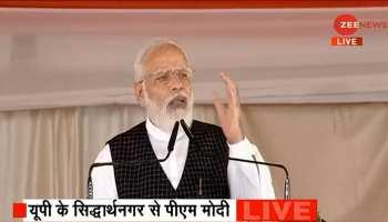 PM Modi Purvanchal Visit: पीएम मोदी ने वाराणसी में की प्रधानमंत्री आत्मनिर्भर स्वस्थ भारत योजना की शुरुआत