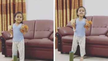 Viral Video: छोटी बच्ची ने कुछ यूं गाया 'मनिके मागे हिते' सॉन्ग, क्यूटनेस से जीता दिल