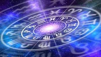 Horoscope October 26, 2021: मंगलवार को दूर होगी आर्थिक तंगी, इन राशि के जातकों को मिलेगा सबसे ज्यादा लाभ