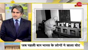 क्या भारत के पहले चुनाव में नहीं था हिंदू-मुसलमान का मुद्दा? जानिए कब तैयार हुई इसकी जमीन