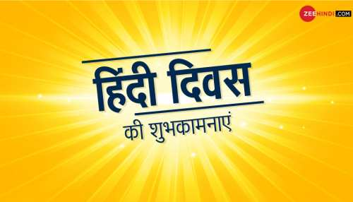Hindi Diwas 2019: know the meaning of 25 tough words of Hindi