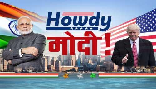 Howdy Modi: यह खबर पढ़कर हर भारतीय का गर्व से चौड़ा हो जाएगा सीना