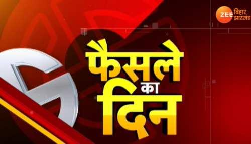 बिहार: उपचुनाव में RJD की बल्ले-बल्ले, JDU को मिली करारी हार, परिवारवाद भी हारा
