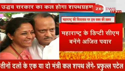 महाराष्ट्र सरकार में अजित पवार बनेंगे डिप्टी सीएम, स्पीकर पद कांग्रेस को मिलेगा
