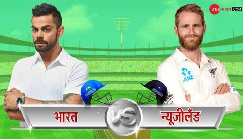 IND vs NZ: पहला टेस्ट वेलिंगटन में, भारत के लिए 'लकी' है यह मैदान; जानें रिकॉर्ड