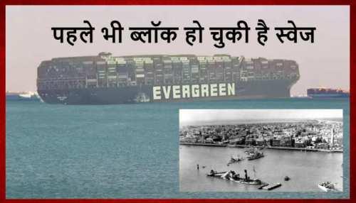 Suez canal Block: जब आठ साल तक बंद रही थी स्वेज नहर