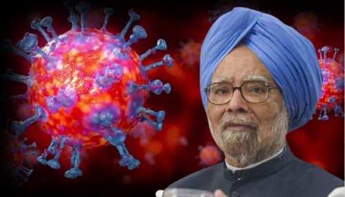 Manmohan Singh कोरोना पॉजिटिव, AIIMS में भर्ती