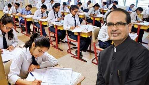 शिवराज सरकार बड़ा फैसला, अब बिना परीक्षा पास होंगे 12वीं के छात्र
