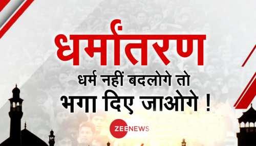Kanpur में हिंदू परिवारों ने घर के बाहर लगाए 'पलायन कर रहे हैं' के पोस्टर, जानें क्या है पूरा मामला