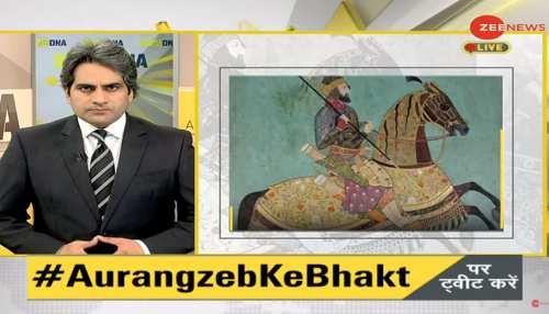 उस्मानाबाद में औरंगजेब के नाम पर भड़की हिंसा! इस कट्टर मुस्लिम शासक के कितने अंधभक्त?
