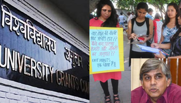 दिल्ली यूनिवर्सिटी से टकराव पर यूजीसी ने अपनाया कड़ा रुख, वाइस चांसलर के इस्तीफे पर असमंजस की स्थिति