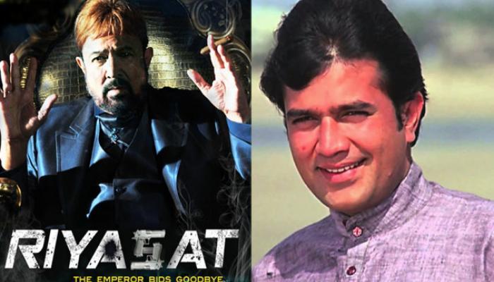 राजेश खन्ना की अंतिम फिल्म 'रियासत' 18 जुलाई को होगी प्रदर्शित