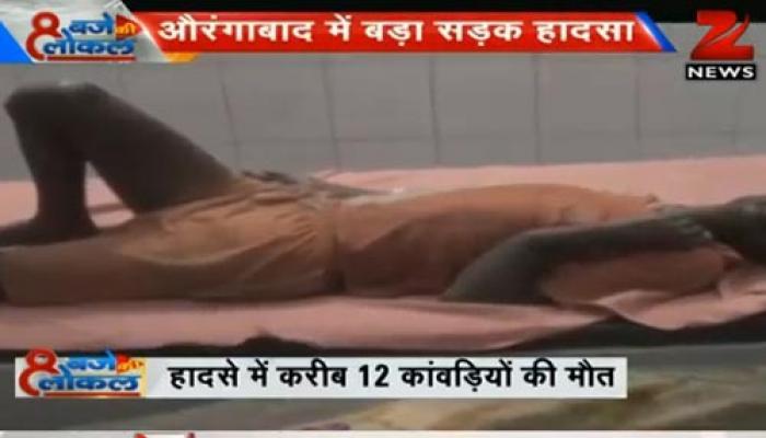 बिहार के औरंगाबाद में 12 कांवड़ियों की सड़क हादसे में मौत
