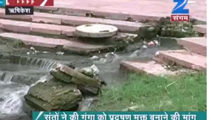 ऋषिकेश : गंगा को प्रदूषण मुक्त करने के लिए राज्य और केन्द्र सरकार से संतों की अपील