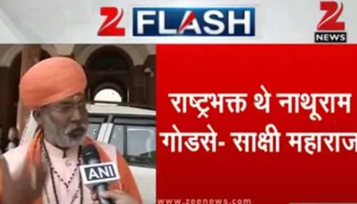 बीजेपी सांसद साक्षी महाराज ने नाथूराम गोडसे को बताया देशभक्त, फिर बयान से पलटे