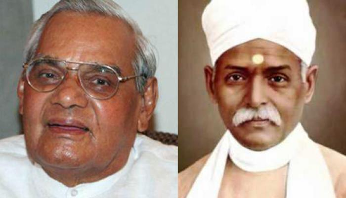 पूर्व प्रधानमंत्री अटल बिहारी वाजपेयी और स्वतंत्रता सेनानी मदन मोहन मालवीय को भारत रत्न