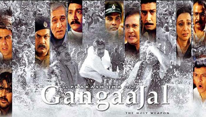 समाज और पुलिस के बीच के रिश्ते पर आधारित है 'गंगाजल 2': प्रकाश झा