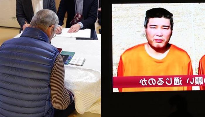 आईएस ने एक जापानी बंधक की नृशंस हत्या की, ओबामा ने की कड़ी निंदा