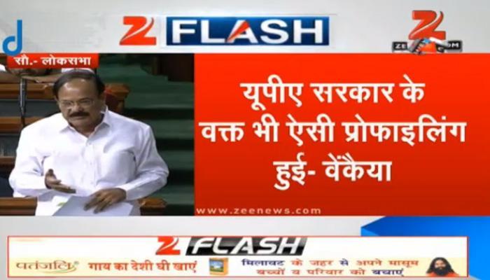 सरकार ने राहुल की 'जासूसी' के आरोप को किया खारिज, कहा- 1957 से ही नेताओं की सुरक्षा प्रोफाइलिंग