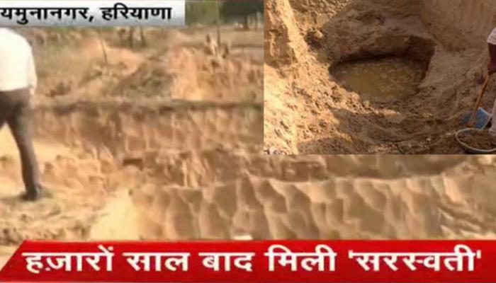 सरस्वती नदी की खोज में बड़ी कामयाबी, यमुनानगर में फूटी जलधारा!